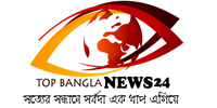 Top Bangla News 24